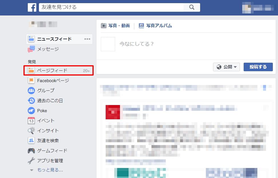 【Facebook編】アーリーアダプターになるための最新情報収集術